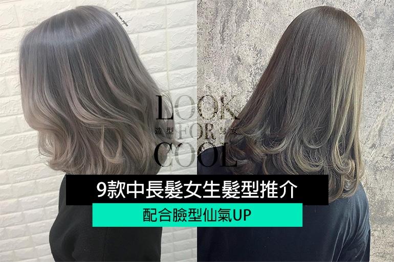 【女生中長髮造型2021】9款中長髮女生髮型推介!配合臉型仙氣UP!