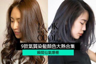 【2021女生不漂染髮色推薦】9款氣質染髮顏色大熱合集!瞬間仙氣爆棚!