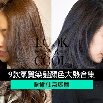 Featured 2021女生不漂染髮色推薦
