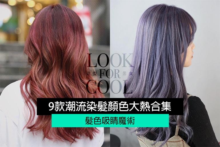 【2021女生染髮色推薦】髮色吸睛魔術!9款潮流染髮顏色大熱合集!