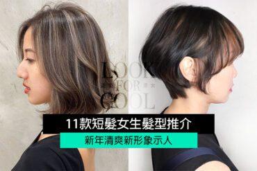 【女生短髮造型2021】11款短髮女生髮型推介!新年清爽新形象示人!