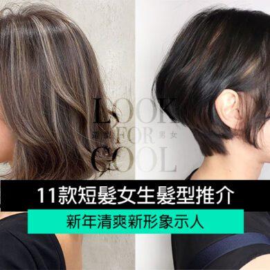 女生短髮造型2021 Featured