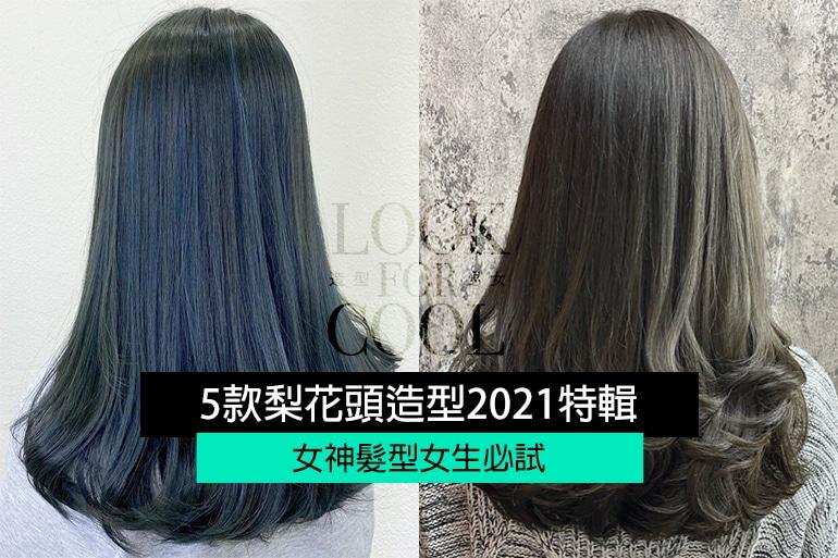 【女神髮型女生必試】5款梨花頭造型2021特輯!