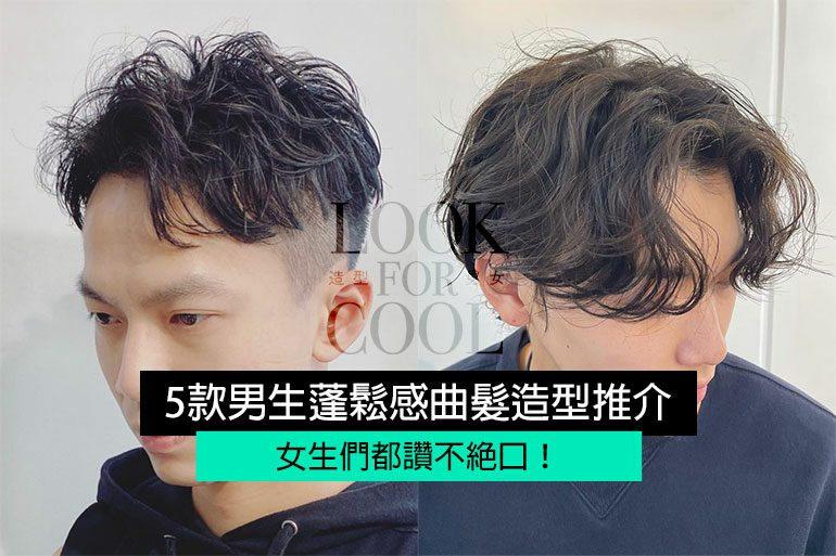 【男生電髮造型2021】5款蓬鬆感曲髮捲髮男生造型推介!