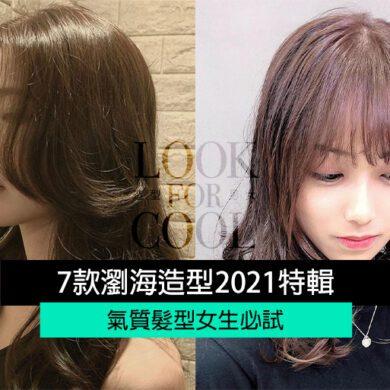 Featured 7款瀏海造型2021特輯
