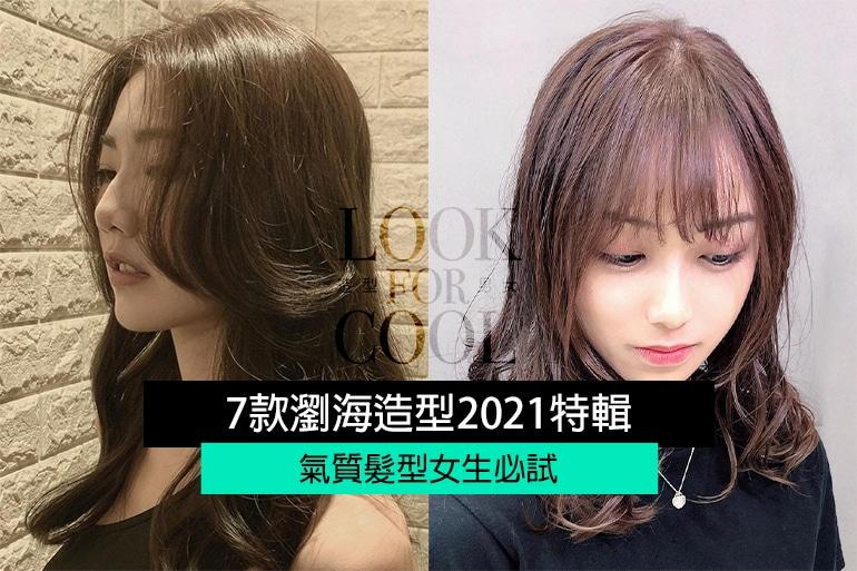 【氣質髮型女生必試】7款瀏海造型2021特輯!