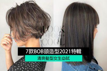 【清爽髮型女生必試】7款bob頭造型2021特輯!
