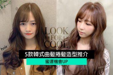 【女生電髮造型2021】5款韓式曲髮捲髮造型推介!蜜運機會UP!