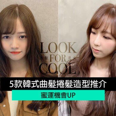 Featured 女生電髮造型2021 V2